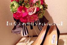 【chouchou】 / 席辞表などのペーパーアイテム、ブーケや花冠などのフラワーアイテムで、花嫁さまのお手伝いをしています♡全国からのご依頼に対応しております(・v・)