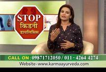 Kidney Disease Treatment in Hindi ||  आयुर्वेदा  में छिपा है किडनी का सफ...