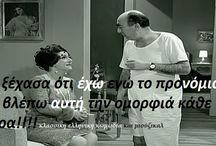 Αστεία ελληνικά