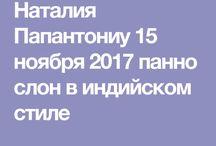 мастер Папантониу Наталья