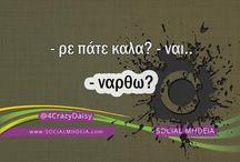 #SOCiALMHDEiA / Κείμενα κι ατάκες των SOCiAL MHDEiA - Από την SOCiAL ΜΗΔΕΙΑ στα #SOCiALMHDEiA
