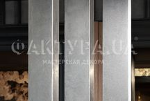 Декоративный бетон - Armourcoat KonCrete / Armourcoat KonCrete точно передает эффект бетона для современных интерьеров. В данном случае применен для отделки колонн внутри здания. Как состав материала, так и техники нанесения могут разниться в зависимости от желаемого конечного результата. Тут бетон необычен и интересен, при искусственном освещении создается особый перелив и ощущение оригинальной многотональности.