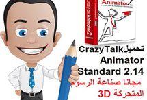 تحميل CrazyTalk Animator Standard 2.14 مجانا صناعة الرسوم المتحركة 3Dhttp://alsaker86.blogspot.com/2018/02/download-crazytalk-animator-standard-214-3d-2d-free.html