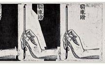 Chinese Kaligrafie