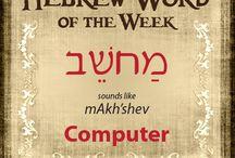 Greek and Hebrew