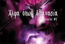 «Άλφα όπως Αθανασία» της Ειρήνης Φράγκου. Ειδική συλλεκτική έκδοση.