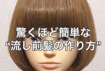 髪の毛セット