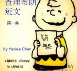 Charlie Brown in Chinese / Chinese ebook