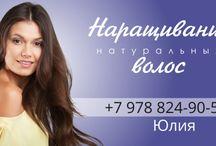 Наращивание волос Крым / Студия натуральных волос в Симферополе (+7 978 824-90-52) - это крымские волосы высокого качества, профессиональное наращивание волос, продажа волос, а также трессы, челки, хвосты и различные украшения из волос по доступным ценам в Крыму