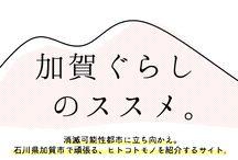 kaga_kurashi_no_susume