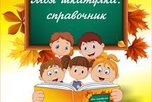 Развиваем речь младшего школьника / Методические пособия для формирования навыков осознанного чтения