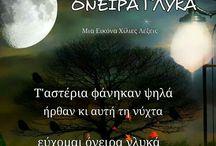 καλημερες καληνυχτες