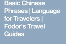 Basic Chinese Phrases for travelers