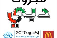 Dubai Expo 2020 / by McDonald's Arabia