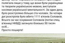 history UA / історія України