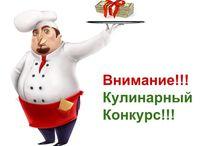 Кулинарный конкурс моё фирменное блюдо / Пины участников конкурса