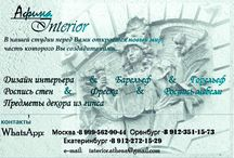 Афина интерио