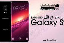 بداية الشائعات حول تصميم و مميزات و سعر هاتف  Galaxy S9