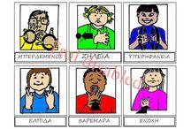 Νοηματική γλωσσα