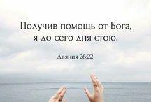 библейские цитаты