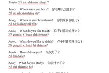 short conversation in Chinese