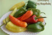 Καταψύχεται πιπεριές κ λ π