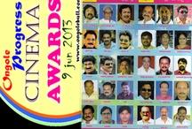 Prakasam District Cinema Awards