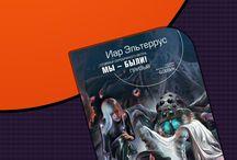 Боевая фантастика / Скачать книги Боевая фантастика в форматах fb2, epub, pdf, txt, doc