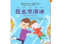 Kids - Chinese language and culture / A list of our favorite books to inspire learning more about Chinese language and culture