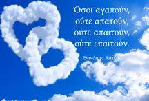 Greek Quotes / Σοφά λόγια και αποφθέγματα ζωής, αγάπης και φιλίας από διάσημους και άσημους στο Greek Quotes