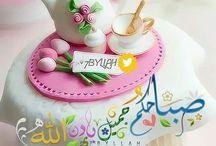 صباح الخير على من صبح الله
