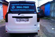 Реклама на авто / Недорогой и эффективный способ продвижения товара или услуги - реклама на авто