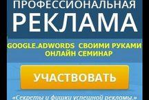 Google Adwords настройки.  Секретные фишки Google