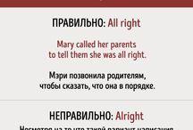 Ошибки в английском яз