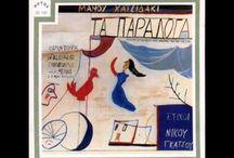 MANOS HADJIDAKIS / Great Greek Music Composer