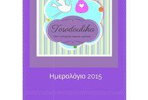 Ημερολόγιο 2015