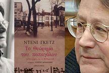 Όλες οι συνεντεύξεις - superiorbooks.gr / Ενδιαφέρουσες συνεντεύξεις με συγγραφείς, εκδότες και άλλους παράγοντες στον χώρο τού βιβλίου