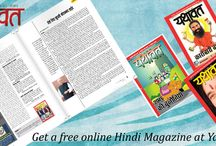 Subscribe Hindi Magazine / Get your online Hindi magazine, subscribe your monthly Hindi magazine, Buy Magazine Subscription at yathavat hindi magazine Delhi.