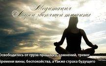 Медитации для жизни