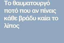ΥΓΕΙΑ - ΟΜΟΡΦΙΑ