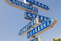 China Street Signs