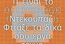 ΧΕΙΡΟΤΕΧΝΙΕΣ- ΝΤΕΚΟΥΠΑΖ