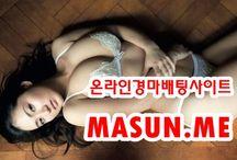 사설경마사이트, 인터넷경마 ↘  MaSun , ME ↙ 경정출주표
