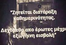 greek quptes