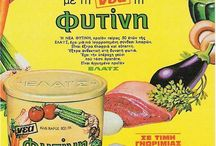 retro greek ads