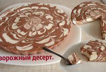 Видео Рецепты (Десерт)