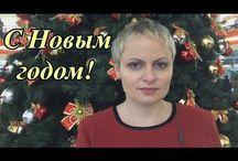 С Новым годом поздравление / Поздравления