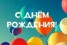 День рождения- поздравления