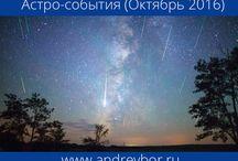 Астрологические события / Здесь публикуются грядущие астро события. Читайте и будьте в курсе ;)