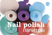 NAIL POLISH / Маникюр, педикюр, лаки для ногтей, дизайн, палитры. Manicure, pedicure, nail polishes, nail art, palette.